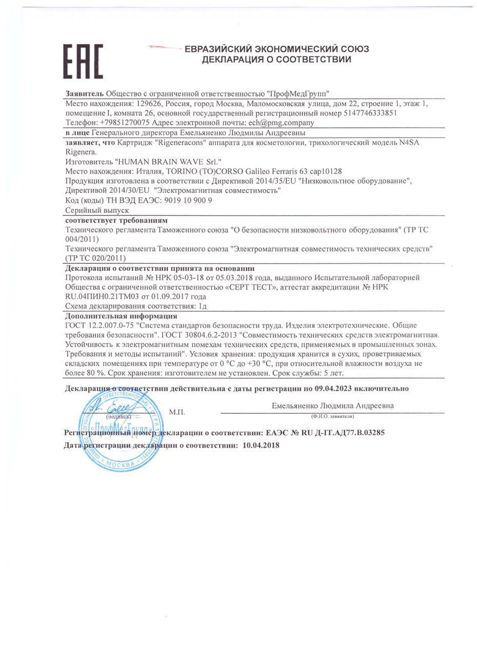 pentru tratarea artrozei cu celule stem din Rusia unguent pentru articulații în genunchi