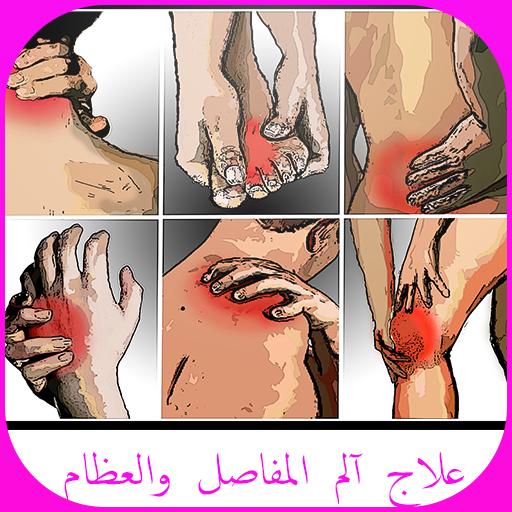 durere severă în oasele articulațiilor mușchilor